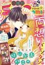 Sho-Comi 増刊 2019年2月14日号(2019年2月1日発売)