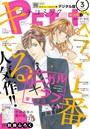 プチコミック 2019年3月号(2019年2月8日)