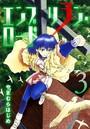 エンブリヲン・ロード (3)