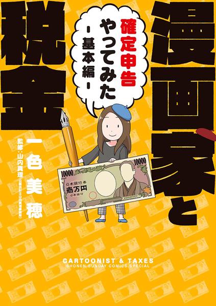 漫画家と税金〜確定申告やってみた〜 基本編