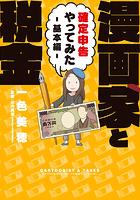 漫画家と税金〜確定申告やってみた〜