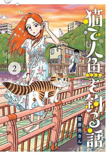 猫で人魚を釣る話 (2)