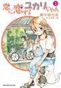 恋に恋するユカリちゃん (3)
