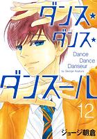 ダンス・ダンス・ダンスール (12)