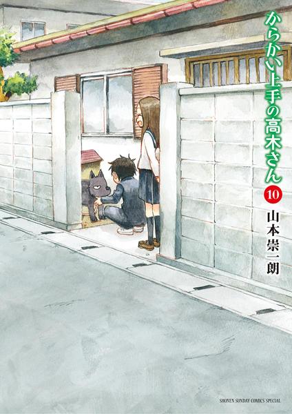 からかい上手の高木さん (10)