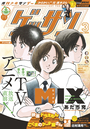 ゲッサン 2019年3月号(2019年2月12日発売)