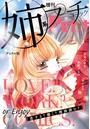 姉系Petit Comic 2019年3月号(2019年2月19日発売)