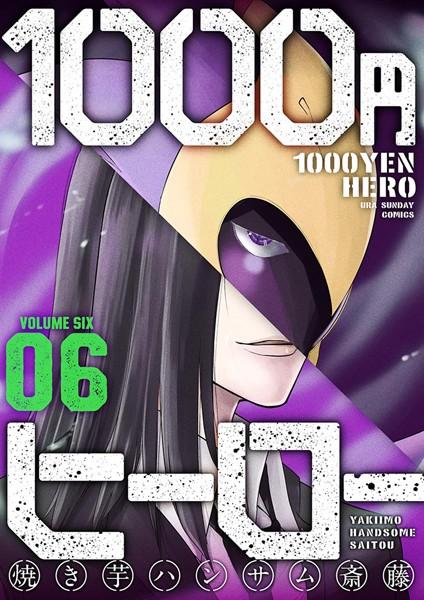 1000円ヒーロー (6)