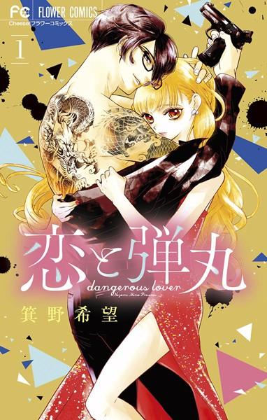 恋と弾丸 (1)