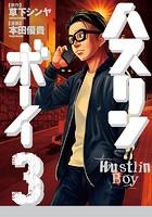 ハスリンボーイ (3)