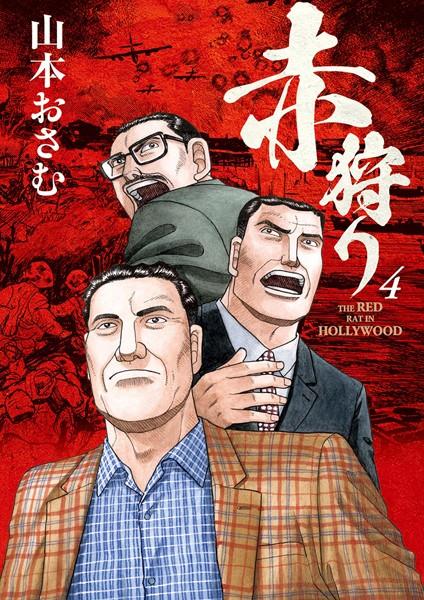 赤狩り THE RED RAT IN HOLLYWOOD (4)