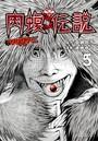 闇金ウシジマくん外伝 肉蝮伝説 (5)