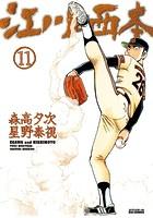 江川と西本 (11)