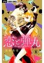 恋と弾丸【マイクロ】 (6)