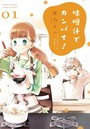 味噌汁でカンパイ! (1)【期間限定 無料お試し版】