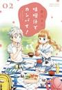 味噌汁でカンパイ! (2)【期間限定 無料お試し版】