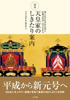 図説 天皇家のしきたり案内 〜知られざる宮中行事と伝統文化が一目でわかる〜