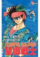 望郷戦士 (2)