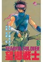 望郷戦士 (6)