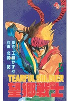 望郷戦士 (5)