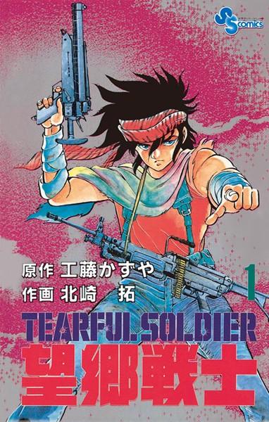 望郷戦士 (1)