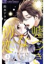 嘘つきな初恋〜王子様はドSホスト〜 (3)