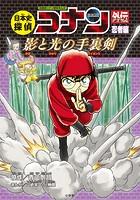 日本史探偵コナンアナザー