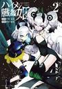 ハイメと臓器姫 (2)