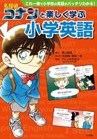 名探偵コナンと楽しく学ぶ小学英語〜これ一冊で小学校の英語がバッチリわかる!〜