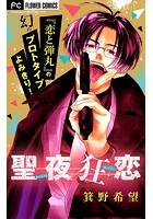 聖夜狂恋【マイクロ】(単話)