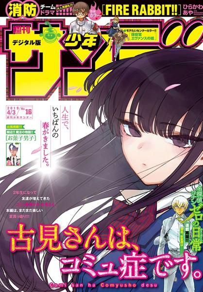 週刊少年サンデー 2019年16号(2019年3月20日発売)