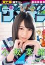 週刊少年サンデー 2019年17号(2019年3月27日発売)