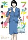 フルーツ宅配便〜私がデリヘル嬢である理由〜 (8)
