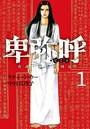 卑弥呼 -真説・邪馬台国伝- (1)