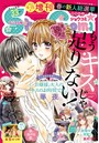 Sho-Comi 増刊 2019年4月15日号(2019年4月1日発売)