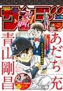 週刊少年サンデー 2019年18号(2019年4月3日発売)