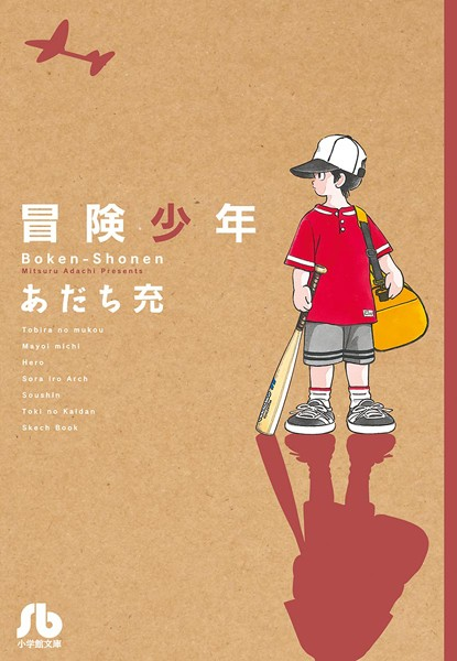 冒険少年【期間限定 試し読み増量版】