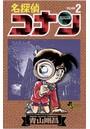 名探偵コナン (2)【期間限定 無料お試し版】
