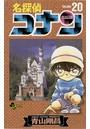 名探偵コナン (20)【期間限定 無料お試し版】