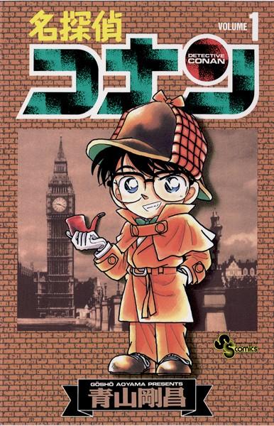 名探偵コナン (1)【期間限定 無料お試し版】