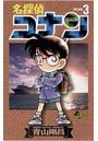 名探偵コナン (3)【期間限定 無料お試し版】