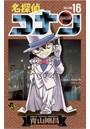 名探偵コナン (16)【期間限定 無料お試し版】