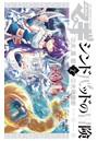 マギ シンドバッドの冒険 (2)【期間限定 無料お試し版】