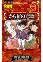 名探偵コナン から紅の恋歌 (2)