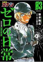 名探偵コナン ゼロの日常 (3)