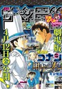 週刊少年サンデー 2019年19号(2019年4月10日発売)