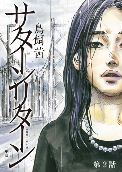 サターンリターン【単話】 (2)