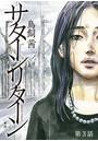 サターンリターン【単話】 (3)