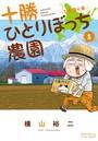 十勝ひとりぼっち農園 (1)