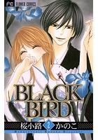 BLACK BIRD (2)【期間限定 無料お試し版】